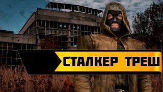 СТАЛКЕР ТРЕШ ( STALKER ИЗ ВКОНТАКТЕ )