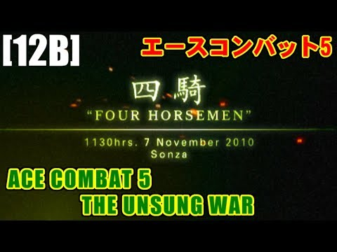 [M12B] 四騎(FOUR HORSEMEN) - ACE COMBAT 5 THE UNSUNG WAR