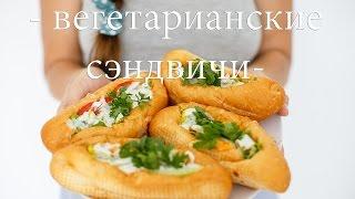 Вегетарианские сэндвичи с Тофу  {Hello♡Food}