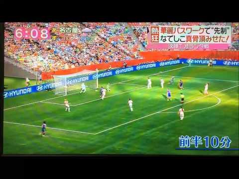 【熱狂!なでしこジャパン オランダを撃破!列島歓喜】W杯連覇に期待!華麗なパスワークで勝利 Nadeshiko Japan