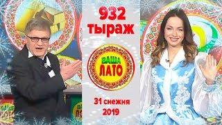 Эфир 932 тиража Ваше Лото и 581 тиража лотереи Пятёрочка 31 декабря 2019
