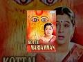 Kottai Mariyamman (2001) - Roja -  Karan - Devayani