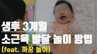 3개월 아기 발달에 도움이 되는 운동 [소근육 발달 놀…