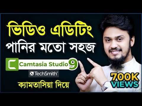 Camtasia Studio 9 Video Editing Full Bangla Tutorial