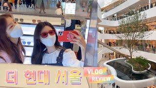 [VLOG] 더 현대 서울 가시기 전에 보세요! 브이로…