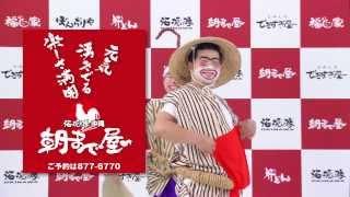 安さ・旨さの活力ブランド【海援隊沖縄グループ】 「最新情報はコチラ」http://www.kaientai-okinawa.com/