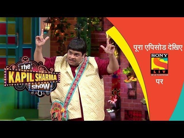 दी कपिल शर्मा शो | एपिसोड 6 | शत्रुघन ने किया कपिल को खामोश | सीज़न 2 |13 जनवरी, 2019
