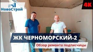 ЖК Черноморский-2 || Обзор ремонта квартиры подписчицы (Светлана) || НовоСтрой Геленджик 2018