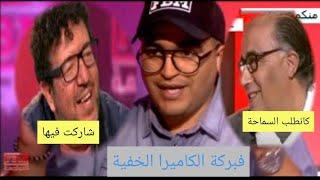 إعترافات خطيرة من ممثلين مغاربة في التلاعب بالكاميرا الخفية
