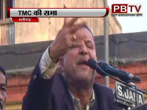 RANIGANJ :TMC की तरफ से की गई जन सभा ...: