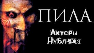 Пила (2004) | Актёры Дубляжа