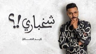 زايد الصالح - شخباري (حصرياً) | 2019