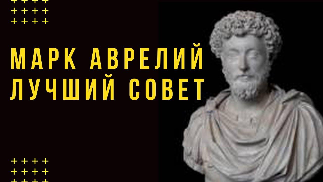 Это Видео ЗАСТАВИТ Вас Пересмотреть ЖИЗНЬ! Совет от императора Марка Аврелия. Развитие дисциплины.