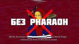 GHOSTEMANE - Blood Oceans (БЕЗ PHARAOH)