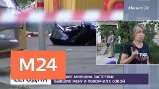 Смотреть видео Уголовное дело завели после убийства на севере Москвы - Москва 24 онлайн