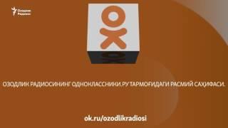 Орипов суд залидан озод қилинди¸  импорт учун тақиқ (Эфир 24.04.2017)