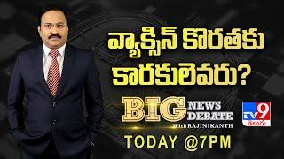 Big News Big Debate: వ్యాక్సిన్ కొరతకు కారకులెవరు? - Rajinikanth TV9