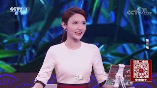 [中国诗词大会]攻擂资格争夺赛:向芝谊对决吴雨曼| CCTV