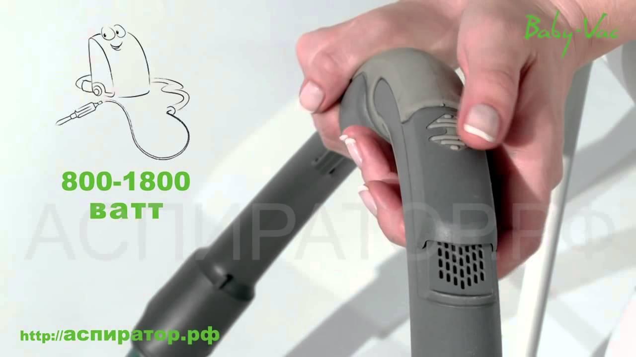 2 окт 2014. Аспиратор для носа детский назальный baby-vac (бейби-вак) это уникальный прибор, который позволит просто, быстро и.