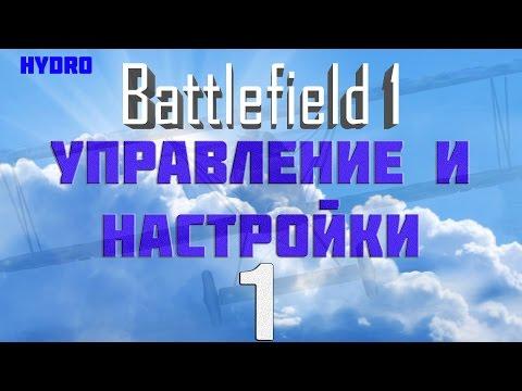 Battlefield 1. Самолёты. Управление и настройки.