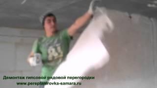 Слом стен. Демонтаж рядовой гипсовой перегородки(, 2015-04-21T19:49:44.000Z)