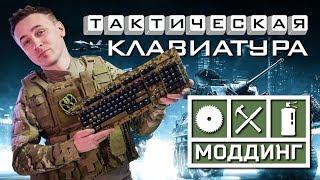 DIY: Моддинг клавиатуры своими руками - обзор от Олега