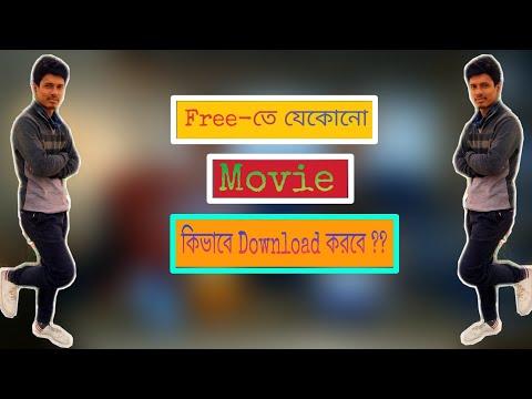 free-তে-movie-কিভাবে-download-করবেন-?free-te-movie-kivabe-download-korben?how-to-download-full-movie