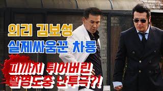 의리 김보성 실제 싸움꾼 차룡과 촬영도중 난투극 접시빵구!!! K-pop Star Kim Bo Sung And Real Fighter Cha Dragon Break Dish