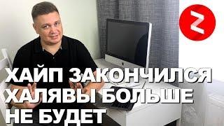 ⛔️10 ПРИЧИН НЕ НАЧИНАТЬ ВЕСТИ КАНАЛ в Яндекс Дзен для заработка денег в 2019 году. Личный опыт