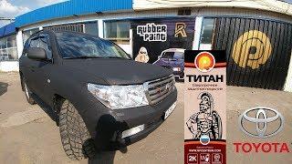 Toyota Land Cruiser 200 - покраска автомобиля в сверхпрочное покрытие ТИТАН Rubber paint