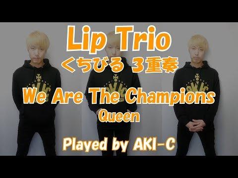 【くちびる3重奏】3 Lips/We Are The Champions/Queen