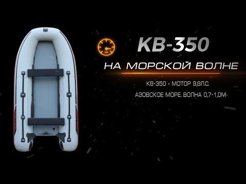 Тримаран. Надувная лодка.Эллинг. КБ - 350 на морской волне
