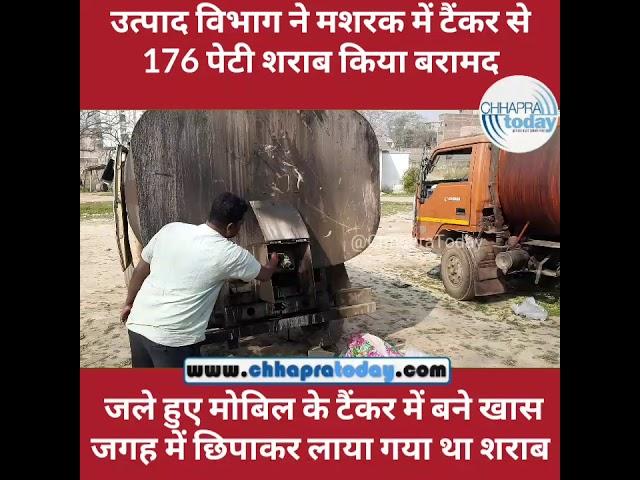 सारण में उत्पाद विभाग ने पकड़े 176 पेटी शराब | Chhapra Today