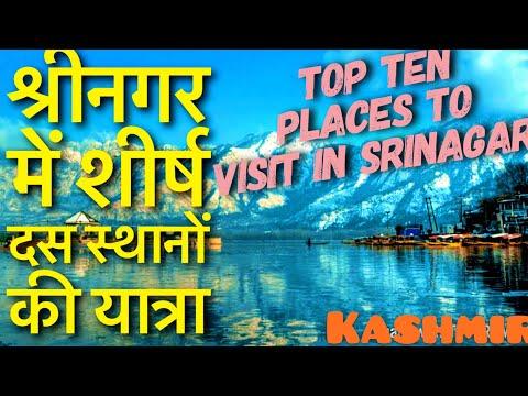 Top Ten Places To Visit In Srinagar