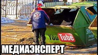YouTube массово отключает монетизацию. Из медиаэксперта в медиабомжа