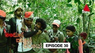 මඩොල් කැලේ වීරයෝ | Madol Kele Weerayo | Episode - 30 | Sirasa TV Thumbnail