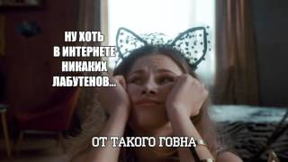 ЛЕНИНГРАД — ЭКСПОНАТ (СЛОВОБЛУД) 10 минут