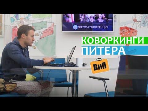 Где поработать в Питере? Коворкинги Санкт-Петербурга. Офисы, Colab, 4K, Context, GrowUp, Edeniza
