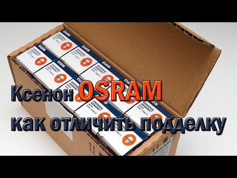 Ксенон OSRAM как отличить подделку