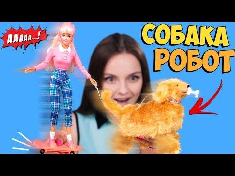 СОБАКА ХОДИТ САМА и тянет за собой куклу Барби | Barbie & Ginger 1997, обзор и распаковка