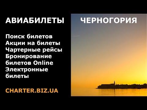 Чартерные авиабилеты в Черногорию - дешевые билеты в Тиват из Киева. Чартер Черногория