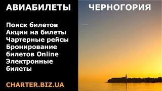 видео дешевая черногория