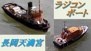 ラジコンボート in 長岡天満宮 2012.5