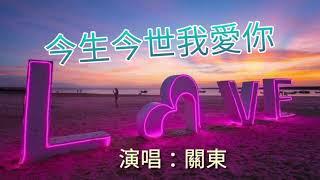 ❤ 今生今世我愛你 ❤ 演唱:關東