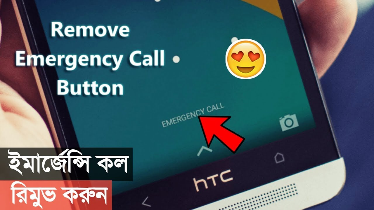 Remove 'Emergency Call' Button from Android Lock Screen