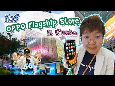 พาทัวร์ OPPO Flagship Store ณ เซินเจิ้น พร้อมนวัตกรรมปี 2020 ที่ต้องชม - วันที่ 16 Dec 2019