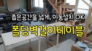 테이블, 벽걸이테이블, 접이식테이블, 이동설치OK, 좁…
