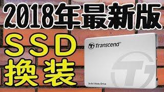 【2018年最新版】HDDをSSDに入れ替える方法【換装方法】 thumbnail