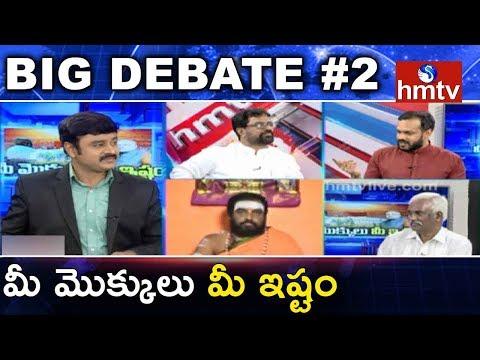Debate On Central Govt Revokes Haj Subsidy | Big Debate #2 | Telugu News | hmtv News
