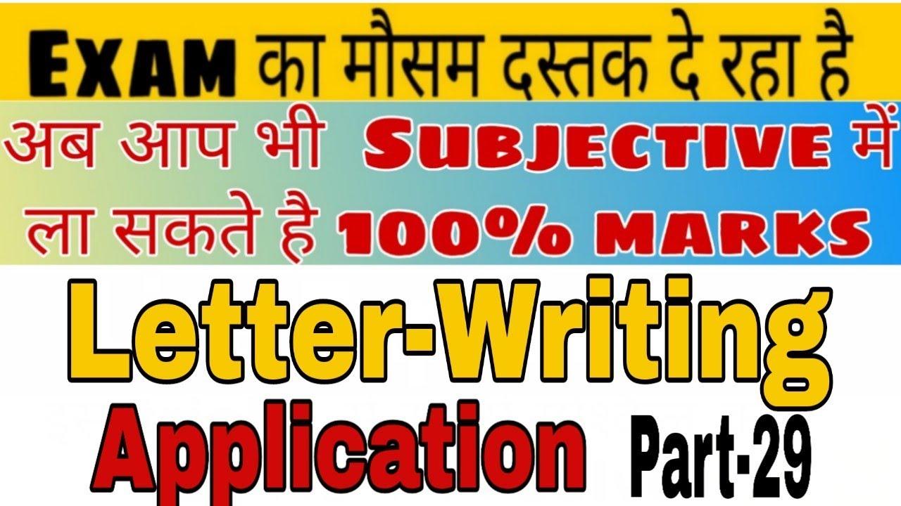 Exam Special    Letter Writing    Application    Exam का मौसम दस्तक दे रहा  है    Part-29
